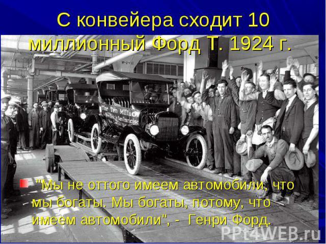 С конвейера сходит 10 миллионный Форд Т. 1924 г.