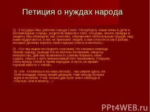 Петиция о нуждах народа1) «Государь! Мы, рабочие города Санкт- Петербурга, наши