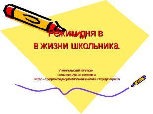 Режим дня в в жизни школьника. Учитель высшей категории:Сотникова Ирина Николаев