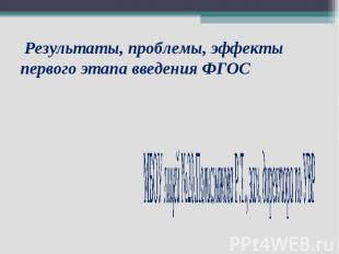 Результаты, проблемы, эффекты первого этапа введения ФГОС МБОУ лицей №20.Полисма