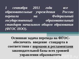 1 сентября 2011 года все образовательные учреждения России перешли на Федеральны
