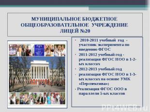 МУНИЦИПАЛЬНОЕ БЮДЖЕТНОЕ ОБЩЕОБРАЗОВАТЕЛЬНОЕ УЧРЕЖДЕНИЕ ЛИЦЕЙ №20 2010-2011 учебн