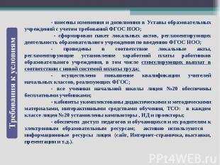 - внесены изменения и дополнения в Уставы образовательных учреждений с учетом тр