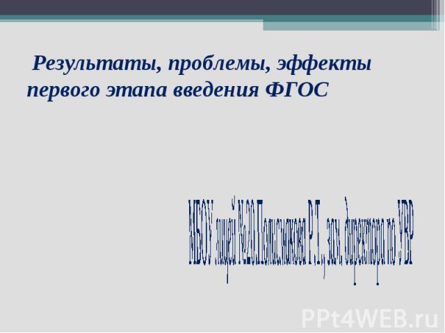 Результаты, проблемы, эффекты первого этапа введения ФГОС МБОУ лицей №20.Полисмакова Р.Т., зам. директора по УВР