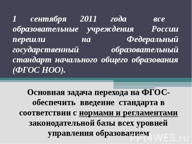 1 сентября 2011 года все образовательные учреждения России перешли на Федеральный государственный образовательный стандарт начального общего образования (ФГОС НОО).Основная задача перехода на ФГОС- обеспечить введение стандарта в соответствии с норм…