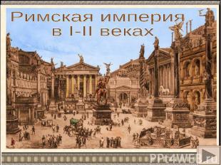 Римская империя в I-II веках