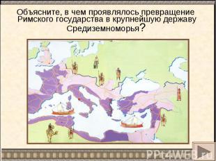 Объясните, в чем проявлялось превращение Римского государства в крупнейшую держа