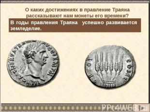 О каких достижениях в правление Траяна рассказывают нам монеты его времени?В год