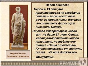 Нерон в юности Нерон в 13 лет уже присутствовал на заседании сената и произносил