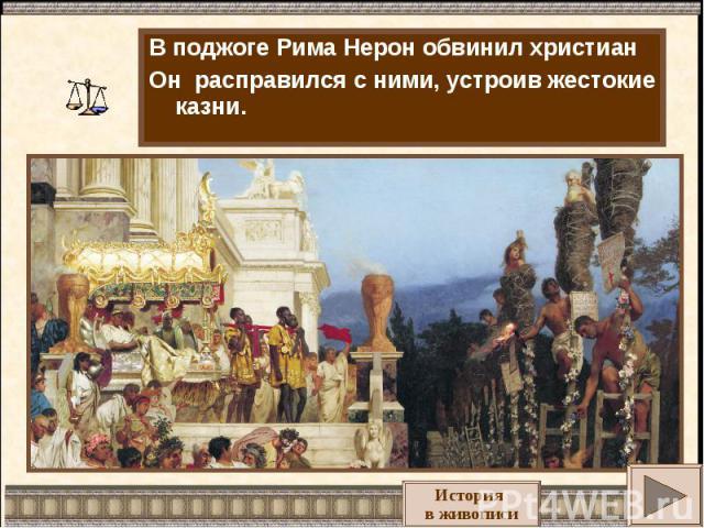 В поджоге Рима Нерон обвинил христианОн расправился с ними, устроив жестокие казни.