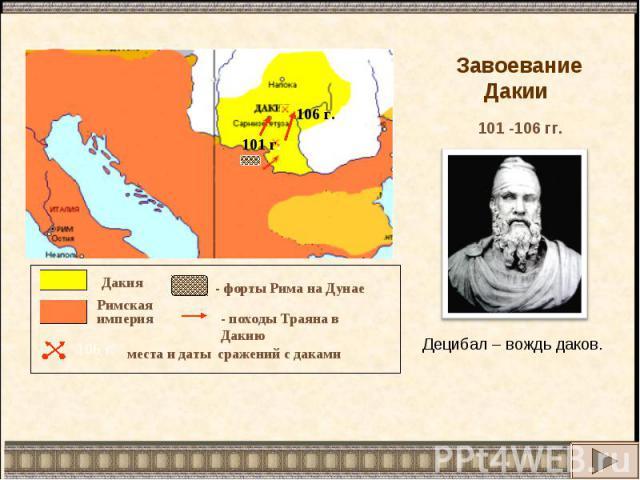 Завоевание Дакии Децибал – вождь даков.