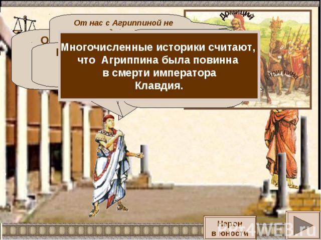 Многочисленные историки считают, что Агриппина была повинна в смерти императора Клавдия.