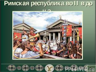 Римская республика во II в до н.э