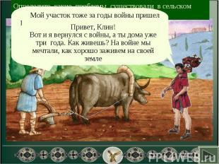 Определите, какие проблемы существовали в сельском хозяйстве Рима.Привет, Клин!В