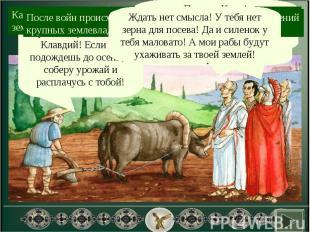 После войн происходило разорение крестьян и рост владений крупных землевладельце