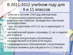 В 2011-2012 учебном году для 9 и 11 классов- участие в системе СтатГрад (математ