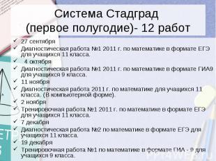 Система Стадград (первое полугодие)- 12 работ27 сентябряДиагностическая работа №
