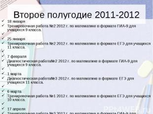 Второе полугодие 2011-201218 января Тренировочная работа №2 2012 г. по математик