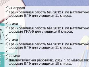 24 апреля Тренировочная работа №3 2012 г. по математике в формате ЕГЭ для учащих