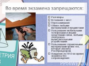 Во время экзамена запрещаются:РазговорыВставания с местПересаживанияОбмен любыми