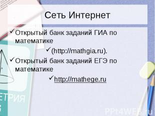 Сеть ИнтернетОткрытый банк заданий ГИА по математике(http://mathgia.ru). Открыты