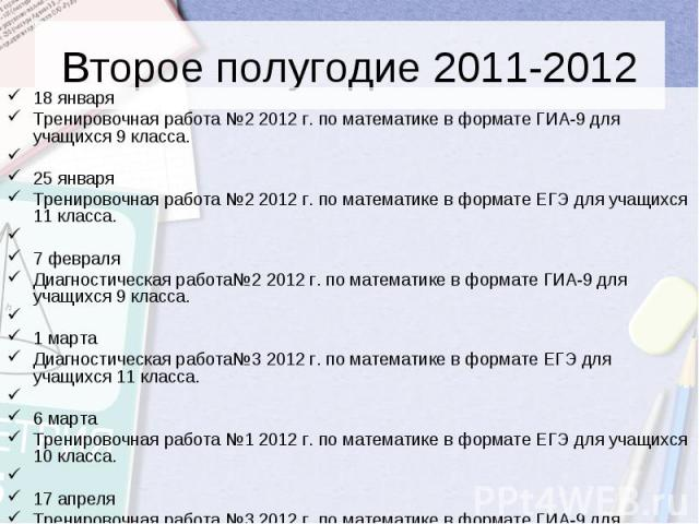 Второе полугодие 2011-201218 января Тренировочная работа №2 2012 г. по математике в формате ГИА-9 для учащихся 9 класса. 25 января Тренировочная работа №2 2012 г. по математике в формате ЕГЭ для учащихся 11 класса. 7 февраля Диагностическая работа№2…