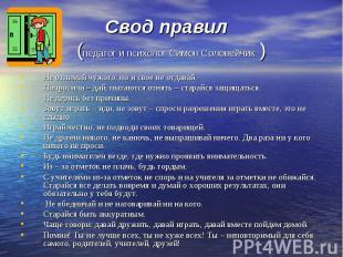 Свод правил (педагог и психолог Симон Соловейчик )Не отнимай чужого, но и свое н