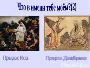 Что в имени тебе моём?(2)Пророк ИсаПророк Джабраил