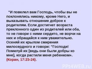 """""""И повелел вам Господь, чтобы вы не поклонялись никому, кроме Него, и выказывать"""