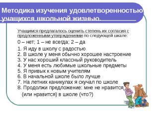 Методика изучения удовлетворенностью учащихся школьной жизнью. Учащимся предлага