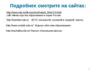 Подробнее смотрите на сайтах:http://www.edu.ru/db-mon/mo/Data/d_09/m373.htmlсайт