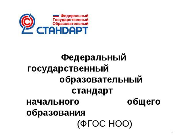 Федеральный государственный образовательный стандарт начального общего образования (ФГОС НОО)