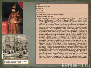 ЦАРЬМИХАИЛ ФЕДОРОВИЧРОМАНОВ1613 – 1645---------------------Родители: Федор (Фила