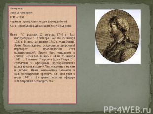 ИмператорИван VI Антонович1740 – 1741Родители: принц Антон Ульрих Брауншвейгский