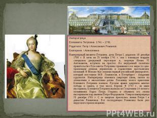 ИмператрицаЕлизавета Петровна 1741 – 1761Родители: Петр I Алексеевич РомановЕкат