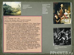 ИмператорПетр III Федорович 1761 – 1762Родители: Карл Фридрих, герцог Голштейн-Г