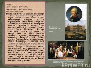 ИмператорПавел I Петрович 1796 – 1801Родители: Петр III Федорович РомановЕкатери
