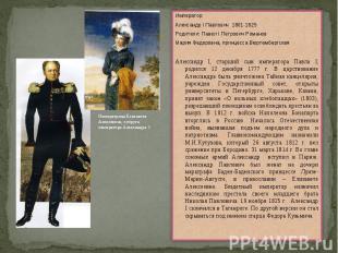 ИмператорАлександр I Павлович 1801-1825Родители: Павел I Петрович РомановМария Ф