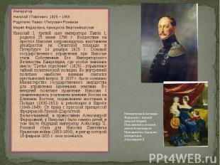 ИмператорНиколай I Павлович 1825 – 1855Родители: Павел I Петрович РомановМария Ф