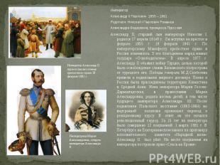 Император Александр II Павлович 1855 – 1881Родители: Николай I Павлович РомановА