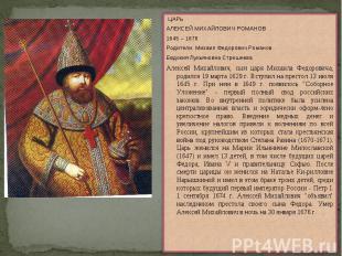 ЦАРЬАЛЕКСЕЙ МИХАЙЛОВИЧ РОМАНОВ1645 – 1676Родители: Михаил Федорович РомановЕвдок