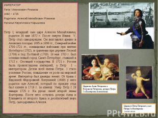 ИМПЕРАТОРПетр I Алексеевич Романов1682 – 1725Родители: Алексей Михайлович Романо