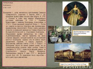 ИмператрицаЕкатерина I1725 -1727Екатерина I , дочь литовского крестьянина Самуил
