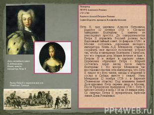 ИмператорПЕТР II Алексеевич Романов1727-1730Родители: Алексей Петрович РомановСо