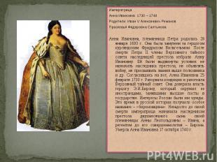 ИмператрицаАнна Ивановна 1730 – 1740Родители: Иван V Алексеевич РомановПрасковья