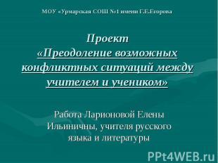 МОУ «Урмарская СОШ №1 имени Г.Е.Егорова Проект«Преодоление возможных конфликтных