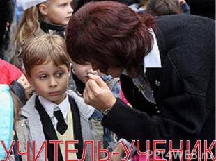 УЧИТЕЛЬ-УЧЕНИК