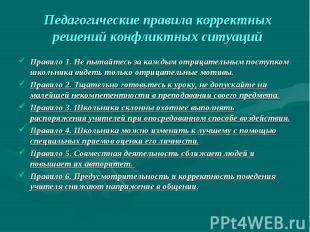 Педагогические правила корректных решений конфликтных ситуацийПравило 1. Не пыта
