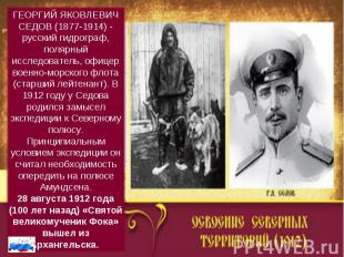 ГЕОРГИЙ ЯКОВЛЕВИЧ СЕДОВ (1877-1914) - русский гидрограф, полярный исследователь,