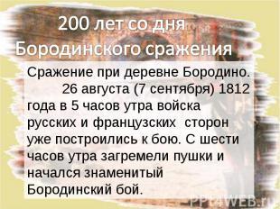 200 лет со дня Бородинского сраженияСражение при деревне Бородино. 26 августа (7